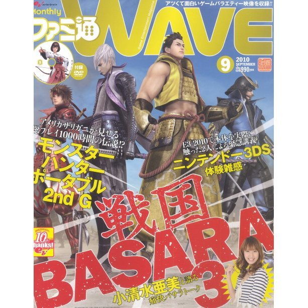 Famitsu Wave DVD [September 2010] Without Gift