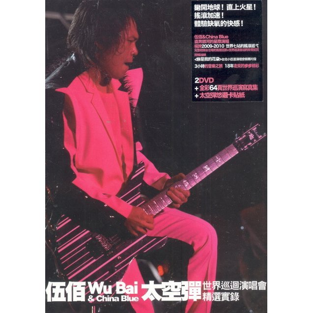 Spacebomb World Tour [2DVD]
