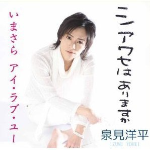 Shiawase Wa Arimasuka / Imasara I Love You