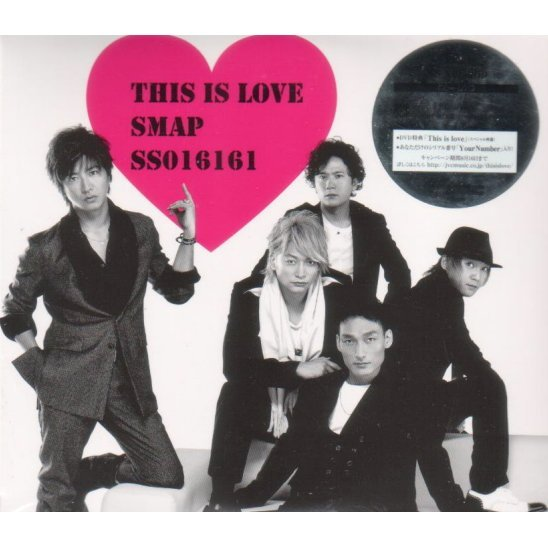 This Is Love - SS Version [CD+DVD Limited Edition]
