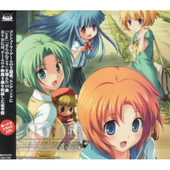 Higurashi No Naku Koro Ni Vocal Song + Game Opening Movie Shu [CD+DVD]