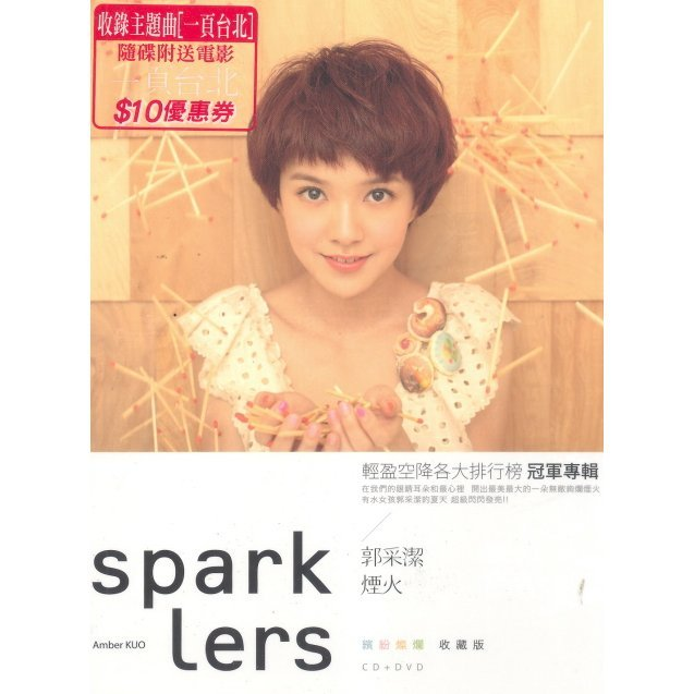 Sparklers Deluxe Edition [CD+DVD]