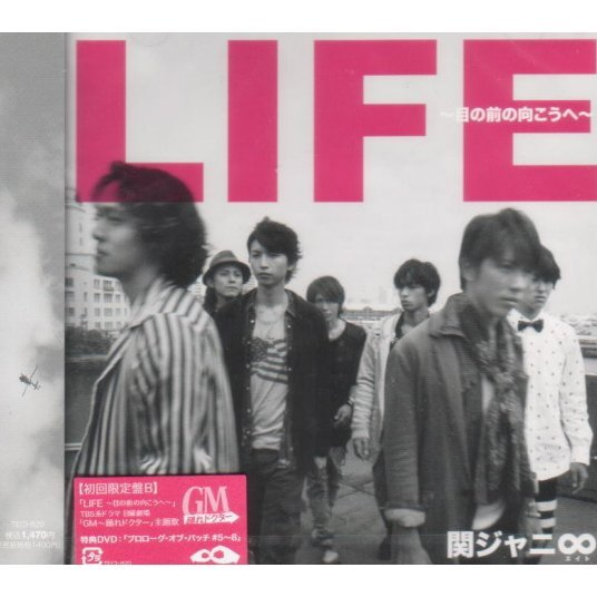 Life - Menomae No Muko E [CD+DVD Limited Edition Type B]