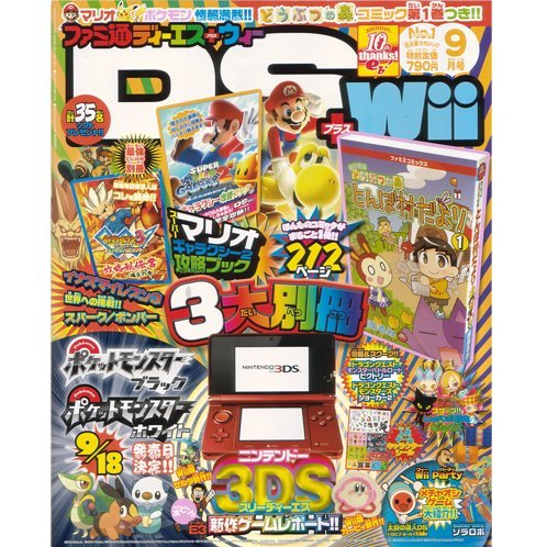 Famitsu DS + Wii [September 2010]