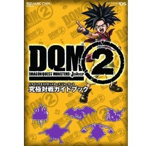 Dragon Quest Monsters Joker 2 Guidebook