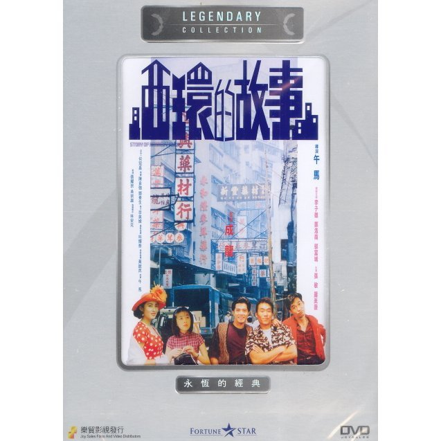 Story Of Kennedy Town [Legendary Collection]