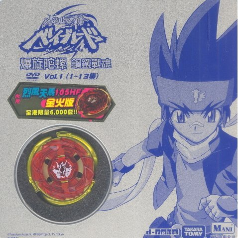 Metalfight Beyblade Volume 1: Episodes 1-13 [4-Disc Boxset]