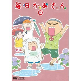 Mainichi Kaasan Vol.15