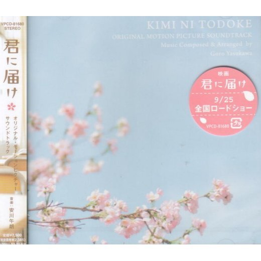 KIMI NI TODOKE ORIGINAL MOTION PICTURE SOUNDTRACK