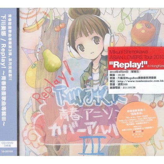 Replay - Comic Cover Album III [ Taiwan Version CD+DVD]