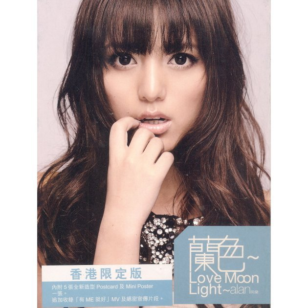 Love Moon Light [Hong Kong Limited Edition CD+DVD]