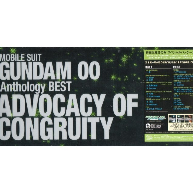 Mobile Suit Gundam 00 Anthology Best Advocacy Of Congruity