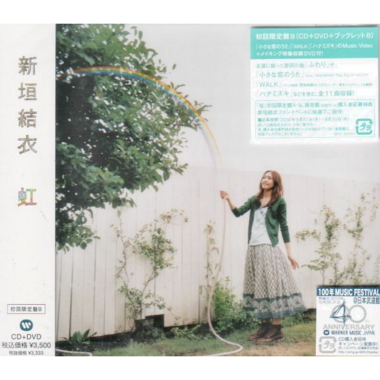 Niji [CD+DVD Limited Edition Type B]