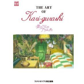 The Art Of Kari-gurashi Artbook