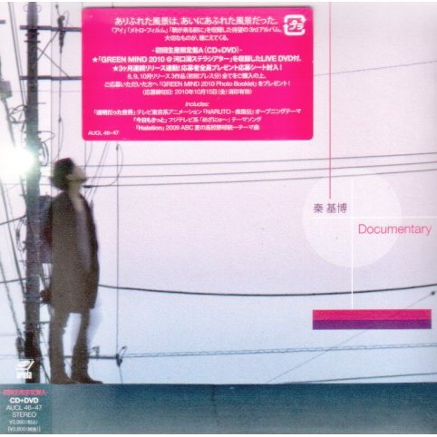 Documentary [CD+DVD Limited Edition Type A]