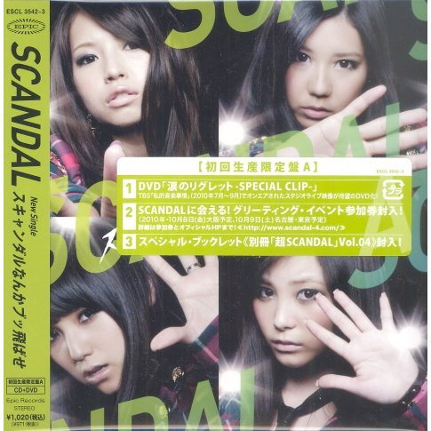 Scandal Nanka Buttobase [Mini LP+DVD Limited Edition Type A]