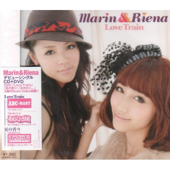 Love Train [CD+DVD]
