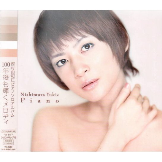 Piano [CD+DVD Limited Edition Jacket A]