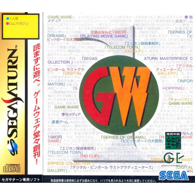 Game-Ware