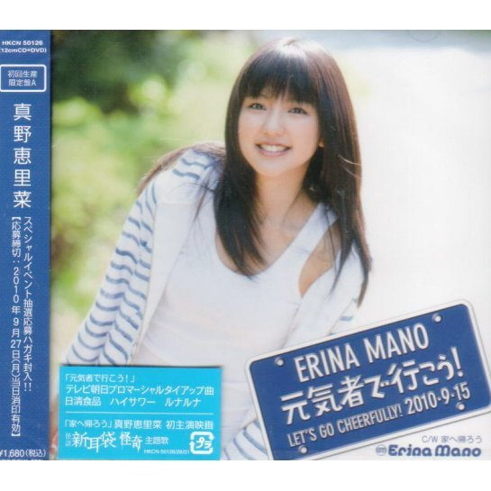 Genkimono De Iko [CD+DVD Limited Edition Type A]