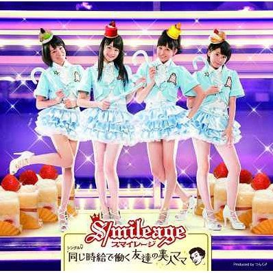 Single V - Onaji Jikyu De Hataraku Tomodachi No Bijin Mama