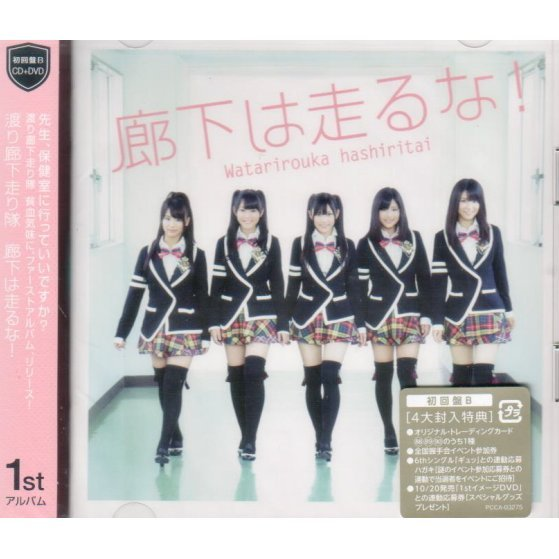 Roka Wa Hashiruna [CD+DVD Limited Edition Type B]
