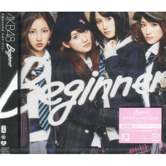 Beginner [CD+DVD Limited Edition Type A]