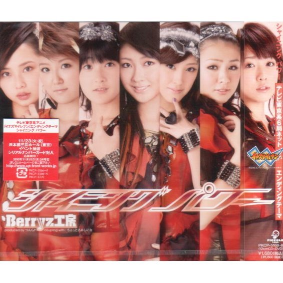 Shining Power [CD+DVD Limited Edition Type B]