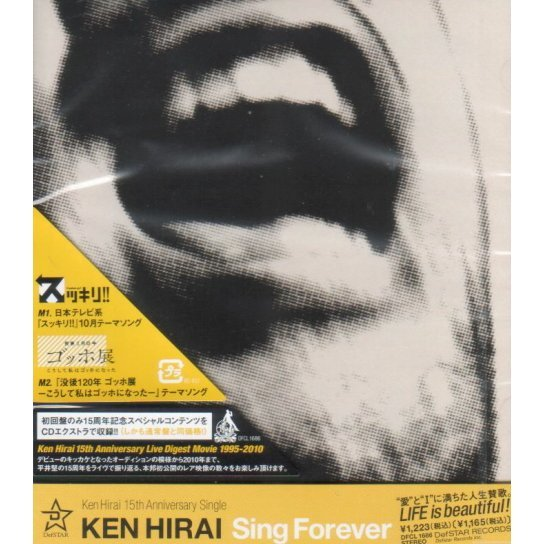 Sing Forever [Limited Edition]