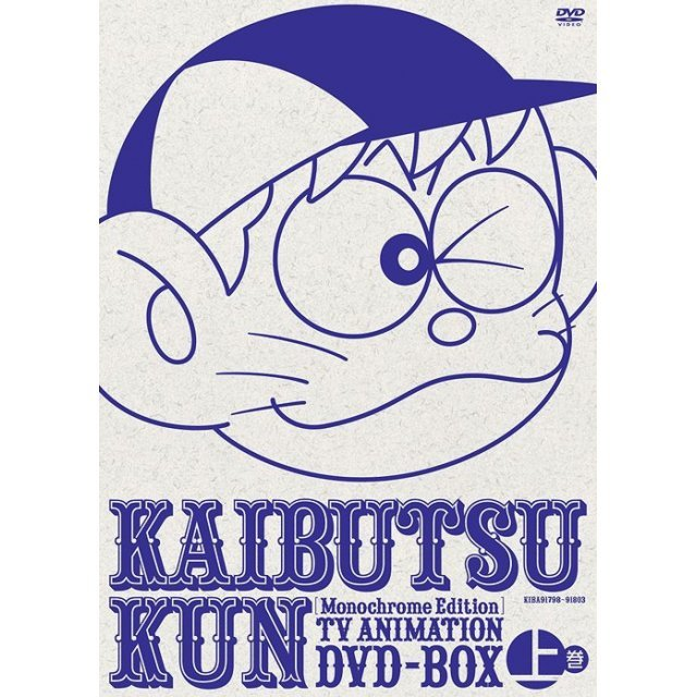 Monochrome Edition Kaibutsu-kun DVD Box Part 1 Of 2 [Limited Edition]