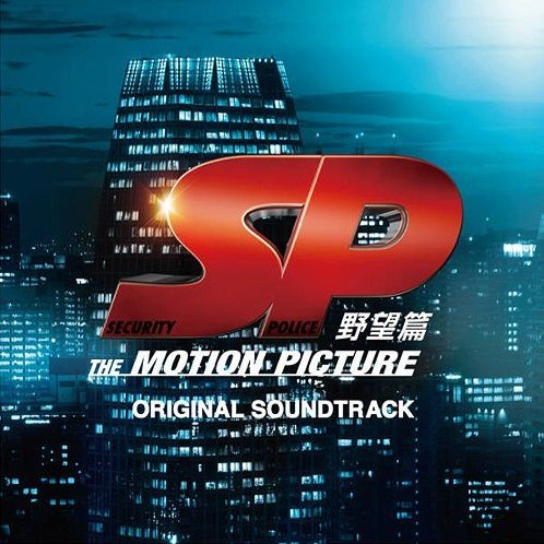 SP The Motion Picture Yabo Hen Original Soundtrack