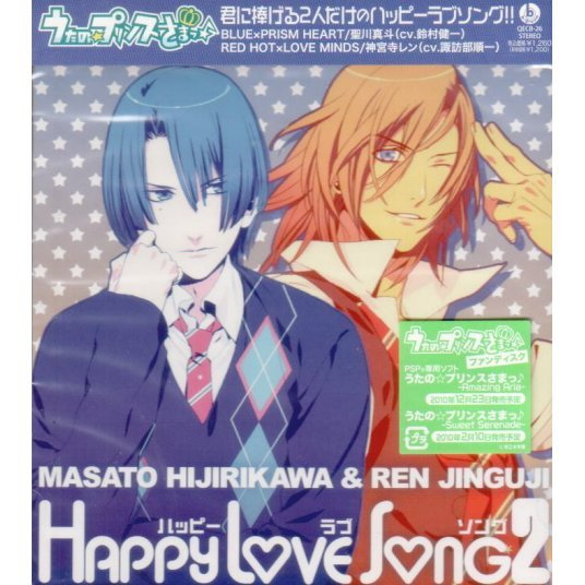 Uta No Prince Sama Happy Love Song 2