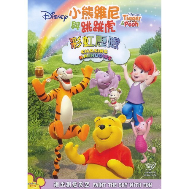 My Friends Tiggur And Pooh: Chasing Rainbows