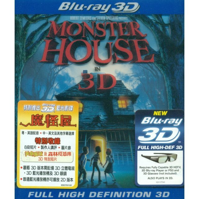 Monster House [3D]