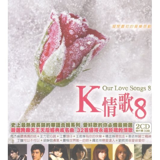 Our Love Songs 8 [2CD]