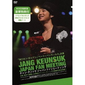 Jang Keun Suk Japan Fan Meeting Rainichi Kinen Ban Special Premium Package [Limited Edition]