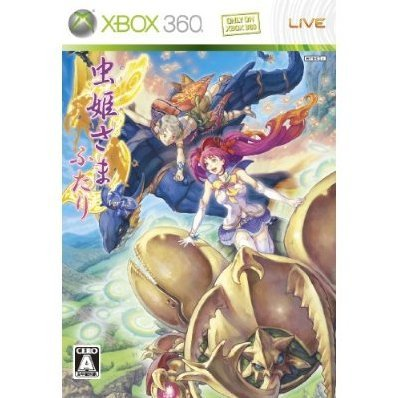 Mushihimesama Futari Ver 1.5 (Platinum Collection)