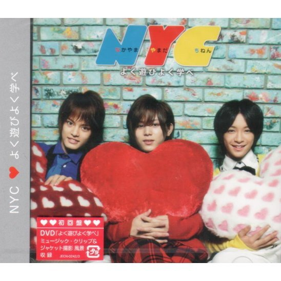 Yoku Asobi Yoku Manabe [CD+DVD Limited Edition]