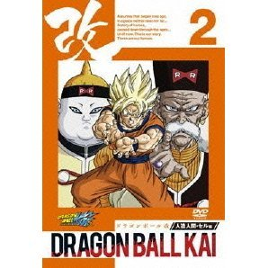 Dragon Ball Kai Jinzou Ningen Cell Hen Vol.2