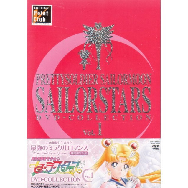 Sailor Moon Sailor Stars DVD Collection Vol.1 [Limited Pressing]
