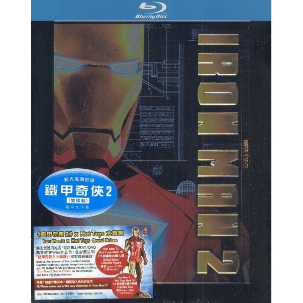Iron Man 2 [2-Disc Steel Case Edition]