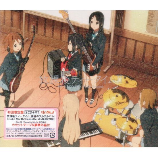K-ON! Insert Songs Hokago Tea Time II [Limited Edition]