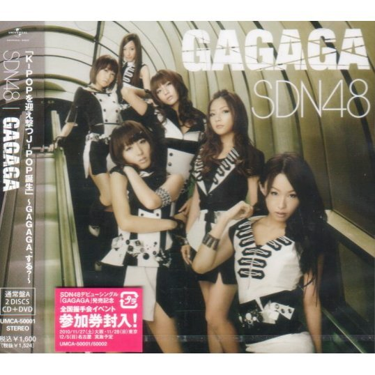 Gagaga [CD+DVD Type A]