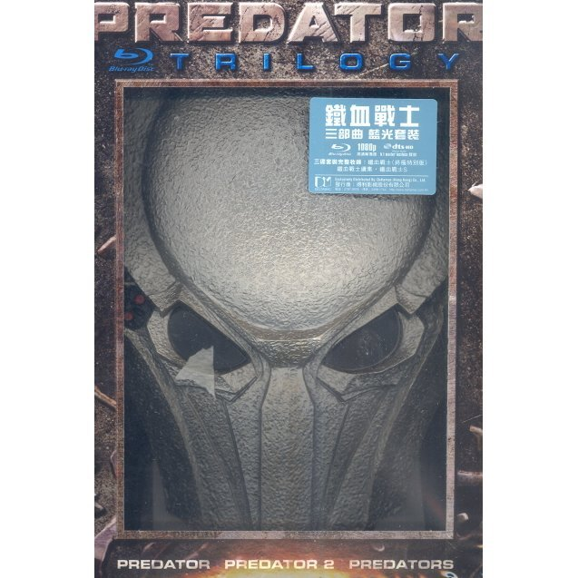 Predator Trilogy [Limited Collector's Edition]