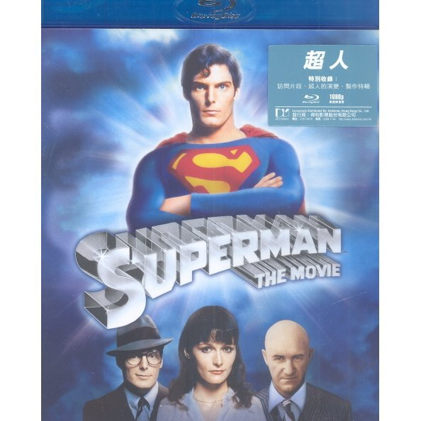Superman: The Movie [Director's Cut]