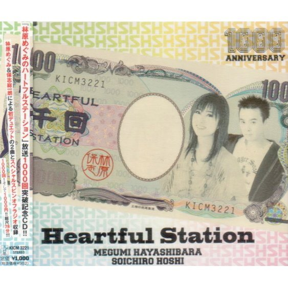 Heartful Station