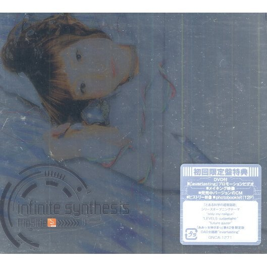 Infinite Synthesis [CD+DVD Limited Edition]