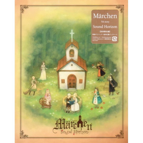 Marchen [Limited Edition]