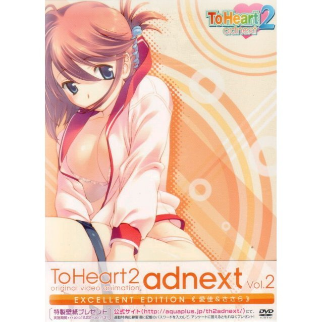OVA To Heart 2 Adnext DVD Special Edition Vol.2 [Limited Edition]