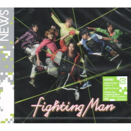 Fighting Man [Limited Edition]